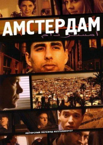 Амстердам - (Amsterdam)