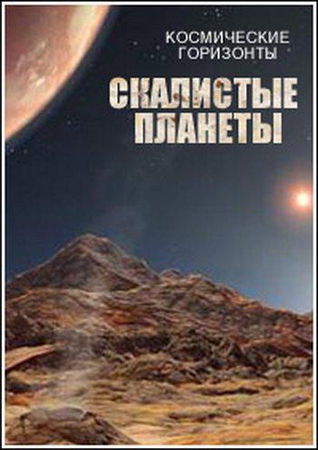 Космические горизонты. Скалистые планеты - (Space horizons. Mountain planets.)
