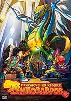 Приключения крошек динозавров - (Baby Dinosaurs on the Dragon Warrior)