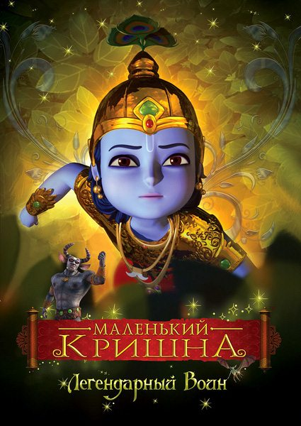 ��������� ������ - (Little Krishna)