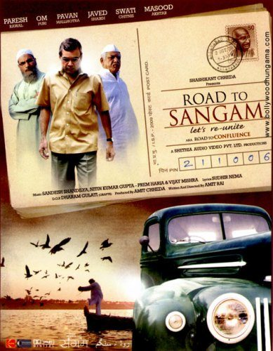 Дорога в Сангам - (Road to Sangam)