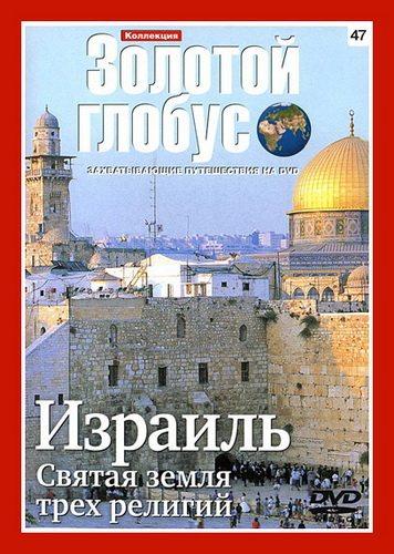 Золотой глобус. Выпуск 47. Израиль. Святая земля трех религий