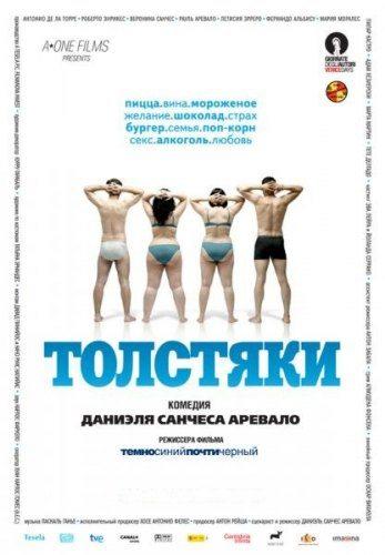 Толстяки - (Gordos)