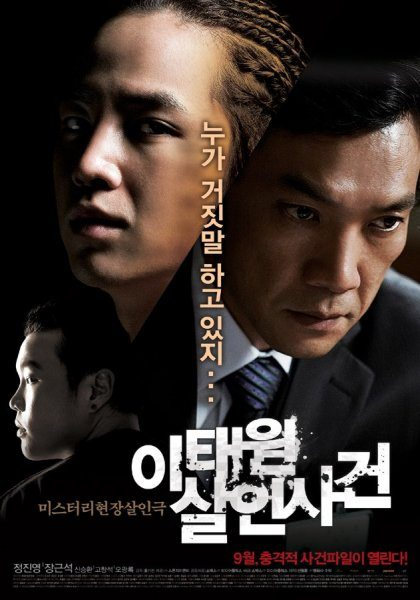 Дело об убийстве в Итхэвоне - (I-tae-won Sal-in-sa-geon)