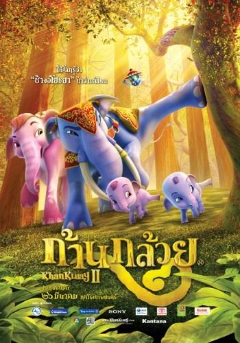Король Слон 2 - (Khan kluay 2)