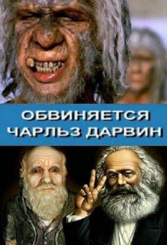 Обвиняется Чарльз Дарвин