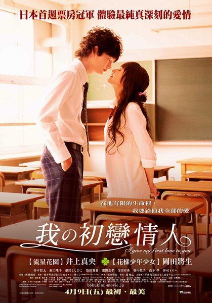 Я отдам тебе свою первую любовь (Я дарю тебе свою первую любовь) - (Boku no Hatsukoi wo Kimi ni Sasagu)