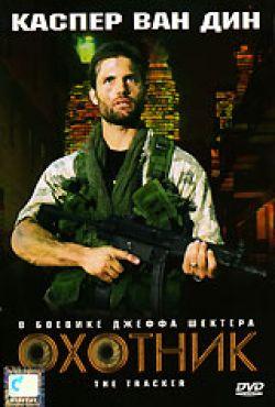 Охотник - The Tracker