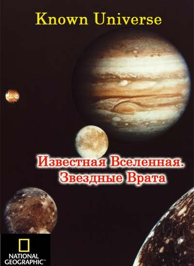 National Geographic: Известная Вселенная - Звездные врата - (Known Universe: Star gates)