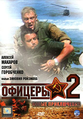 Офицеры 2 - (Офицеры 2)