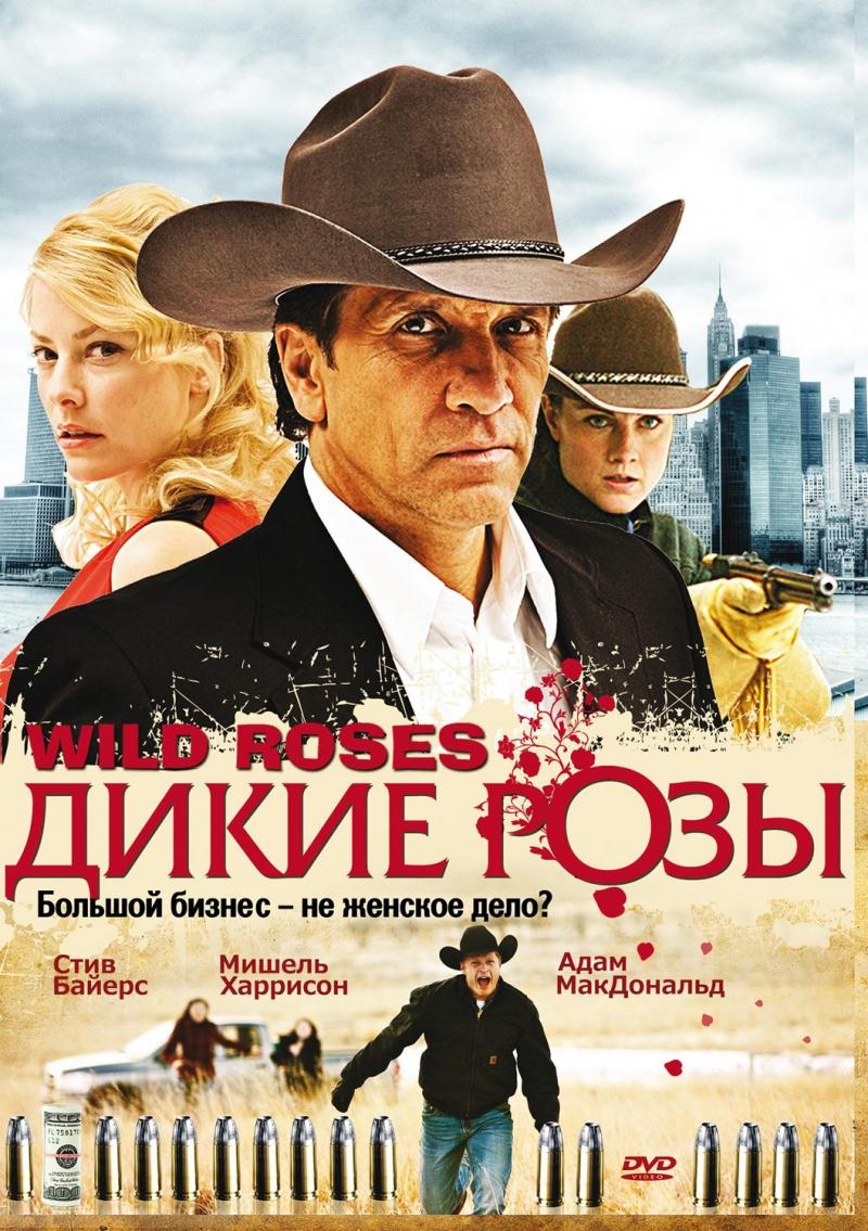 Дикие розы - (Wild Roses)