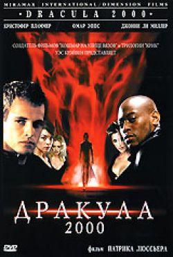 Дракула 2000 - Dracula 2000
