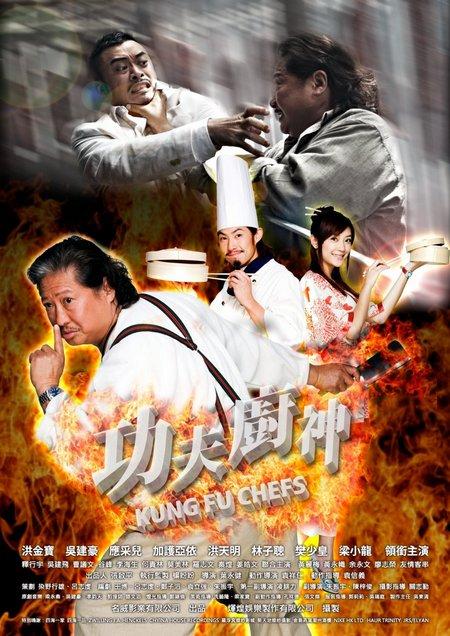 Поварское кунг-фу - (Gong fu chu shen)
