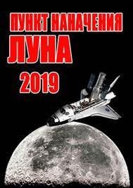2019 год. Пункт назначения - Луна - (2019. Destination Lune)