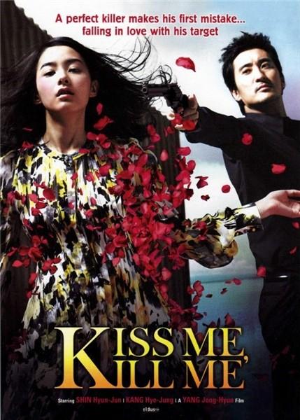 Поцелуй и пристрели меня - (Kiss Me, Kill Me)