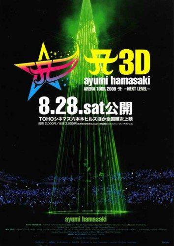 Ayumi Hamasaki Arena Tour A: Next Level
