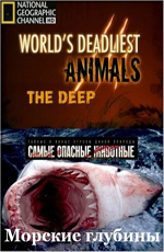 National Geographic : ����� ������� ��������. ������� ������� - (World's deadliest animals. The Deep)