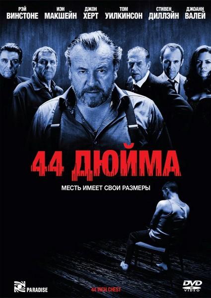 44 дюйма - (44 Inch Chest)