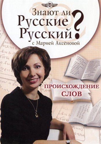 Знают ли русские русский?
