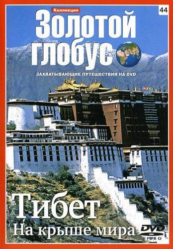 Золотой глобус. Выпуск 44. Тибет. На крыше мира