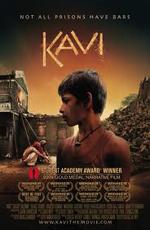 Кави - (Kavi)