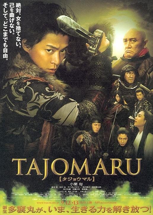 Тадзёмару - (Tajomaru)