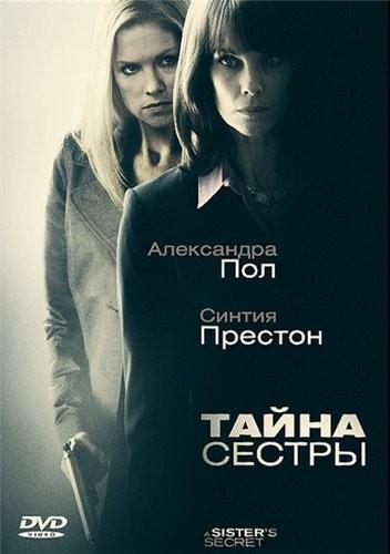 Тайна сестры - (A Sister's Secret)