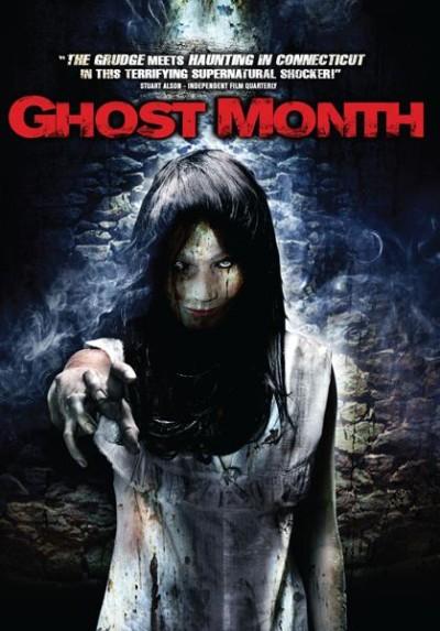 Месяц призраков - (Ghost Month)
