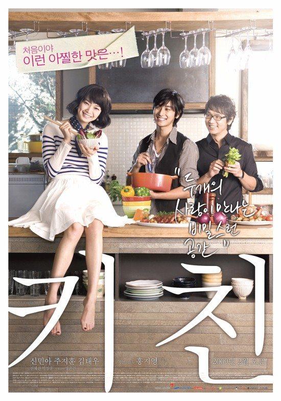 Неприкрытая кухня - (Kichin (The Naked Kitchen) )