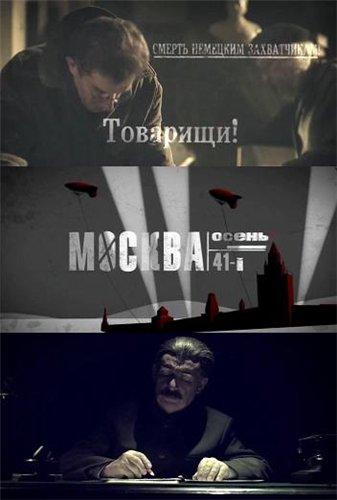 Москва. Осень. 41-й. Фильм Алексея Пивоварова