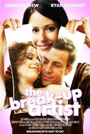 Инсценированный разрыв - (The Break-Up Artist)