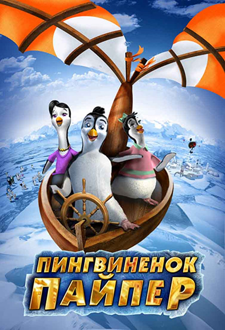 Пингвиненок Пайпер - (Piper Penguin And His Fantastic Flying Machines)