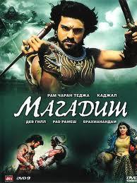 Великий воин - (Magadheera)