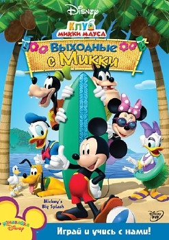 Клуб Микки Мауса: Выходные с Микки - (Mickey Mouse Clubhouse: Mickey)