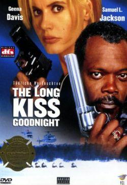 Долгий поцелуй на ночь - The Long Kiss Goodnight