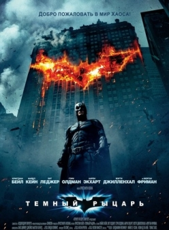������ ������ - The Dark Knight