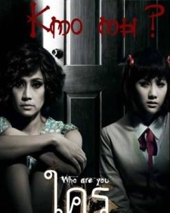 Кто ты? - Krai Nai Hong?