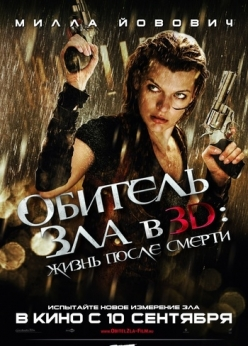 ������� ��� 4: ����� ����� ������ - Resident Evil: Afterlife