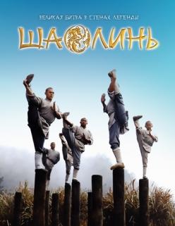 Шаолинь - Shaolin