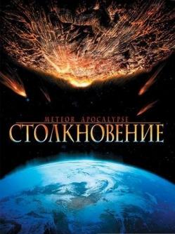 Столкновение - Meteor Apocalypse