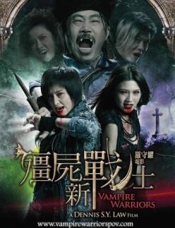 Вампирши-воительницы - Vampire Warriors