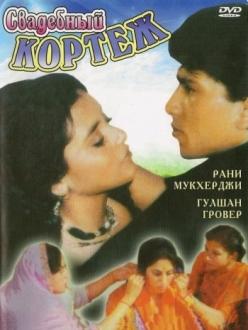 Свадебный кортеж - Raja Ki Ayegi Baraat