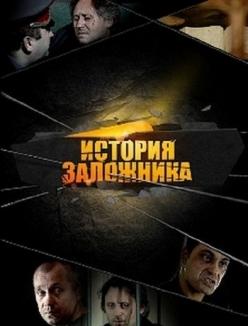 История Заложника