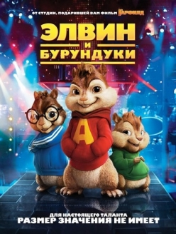 Элвин и бурундуки - Alvin and the Chipmunks