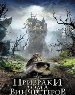Призраки дома Винчестеров - Haunting of Winchester House