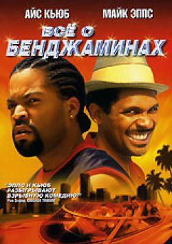 Все о Бенджаминах - All About the Benjamins