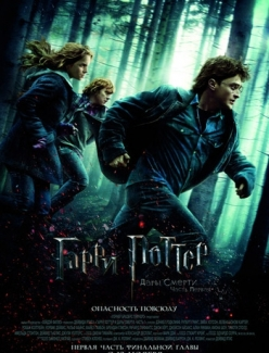 ����� ������ � ���� ������: ����� 1 - Harry Potter and the Deathly Hallows: Part 1