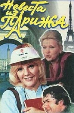 Невеста из Парижа