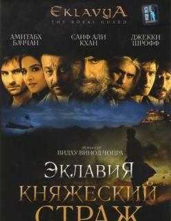 Эклавия - княжеский страж - Eklavya