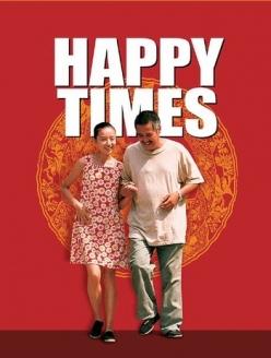 Счастье на час - Xingfu shiguang